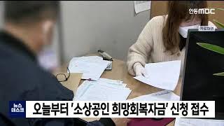 오늘부터 소상공인 희망회복자금 신청 접수 / 안동MBC