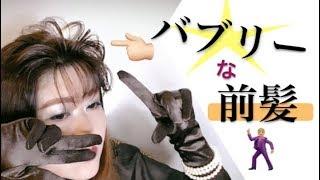 【前髪アレンジ】ハロウィンコス☆バブリーヘアーバングの作り方 バブルな髪型 Hair do Bangs arranging thumbnail