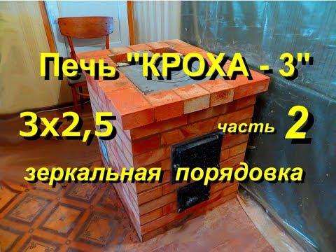 """Печь кирпичная """"КРОХА - 3"""" - часть 2 (зеркальное отображение порядовки)"""