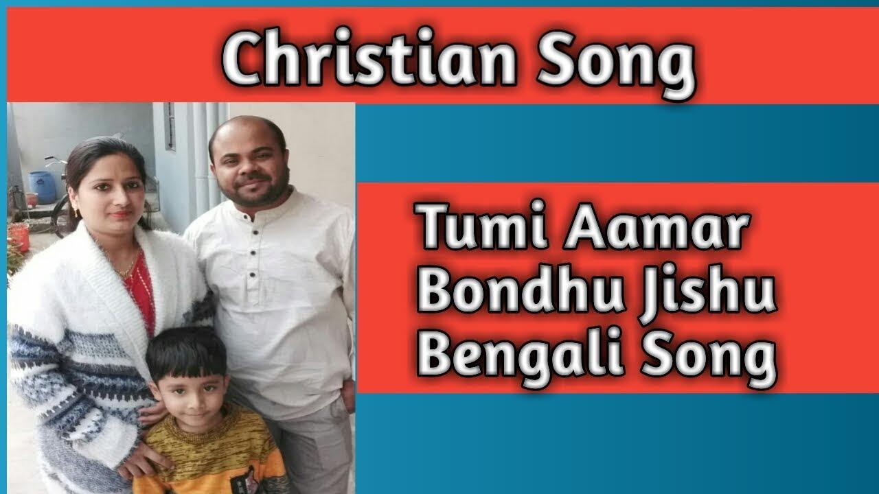 Tumi Aamar Bondhu Jishu  -Bengali Christian song - Christian song –Duet Song -Lyrics