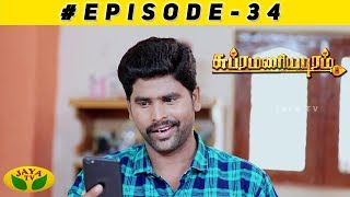 Subramaniyapuram Episode 34 | 4th Dec 2018 | Jaya TV