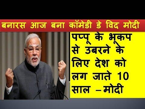 PM Modi Makes Fun On Rahul Gandhi & Manmohan Singh  Today !!