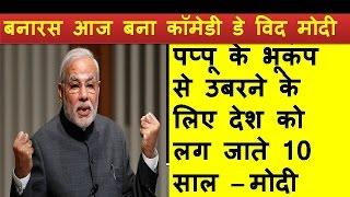 pm modi makes fun on rahul gandhi manmohan singh today