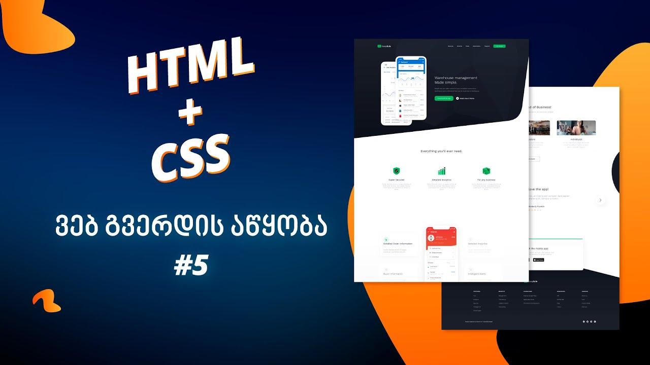 ვებგვერდის-აწყობა-html-css-დამწყებებისთვის-5