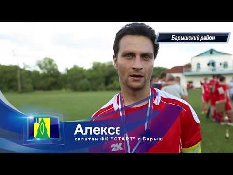 Финал кубка Ульяновской области по футболу в Барыше
