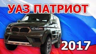 УАЗ ПАТРИОТ 2017 Модельного Года. Обзор | Комплектация | Цена