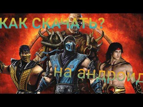 Как скачать Mortal Kombat  на андроид?