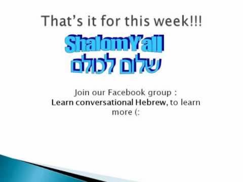 Learn Conversational Hebrew Lesson 2 - YouTube