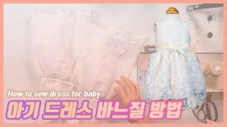 아동용 드레스 바느질 방법 (100일 ~ 돌드레스)