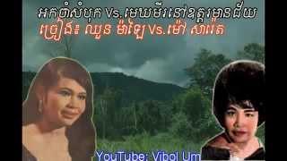 អកចាំសំបុក & មេឃមីរនៅឧត្តរមានជ័យ (Chhuon Malai Vs. Mao Sareth)