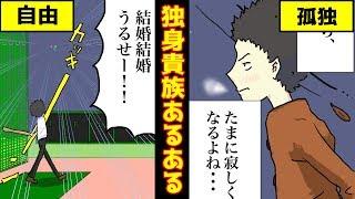 【漫画動画】結婚しないことを選ぶとこんな生活になる→『結婚できないんじゃない!結婚したくないんだ!』