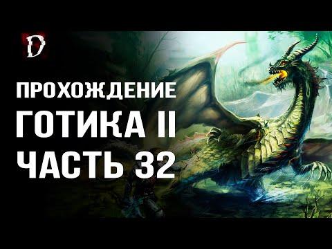 Прохождение: Gothic 2 Ночь Ворона | Болотный Дракон | Часть 32 | DAMIANoNE