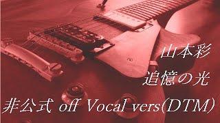 0:00 ロボさやかvers 4:17 非公式 off Vocal vers 1st ranbow全曲集 https://bit.ly/2F3qV90 2nd identitly全曲集 https://bit.ly/2QrdipE 3rd α集 https://bit.ly/2ZxaQ4O.