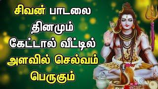 Most Popular Shiva Padalgal | Tamil Devotional Songs