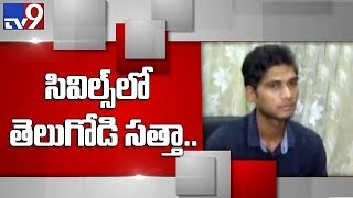 Telugu students top in UPSC Civil Services Exam results 2018 - TV9