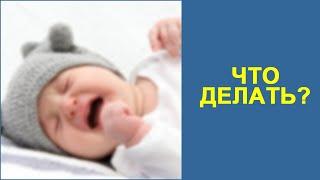 Как избавиться от газиков у новорожденного