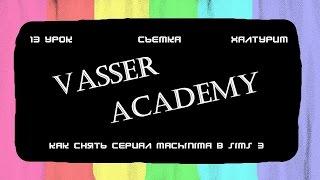 Как снять сериал Machinima в sims 3 / 13 урок / Pose Player, Искусственная локация / Халтурим