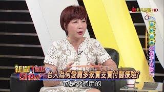 新聞Talk Show 實支實付險 多保不多賠?! 85-1