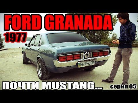 FORD GRANADA 1977 - почти MUSTANG