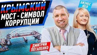 Почему Керченский мост такой дорогой? Потапенко про открытие Крымского моста Путиным