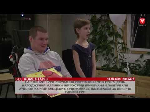 Телеканал ВІТА - БЕЗ КОМЕНТАРІВ: Телеканал ВІТА - БЕЗ КОМЕНТАРІВ 2019-03-15_1