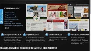 Где заказать сайт? Webhound - cоздание сайтов под ключ(Пошаговая инструкция заработка http://system361.ru/ Подарок каждому http://trafic36.ru/ Ниже много интересного :-) нажмите..., 2014-12-05T04:25:46.000Z)