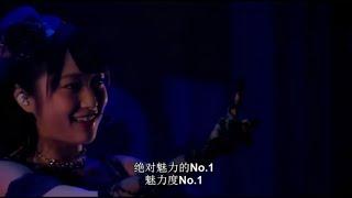 朝香果林(久保田未夢) - Starlight