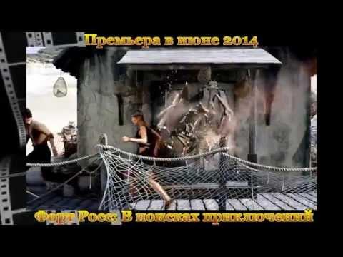 Форт Боярд / Fort Boyard детские команды (2011) » Кино