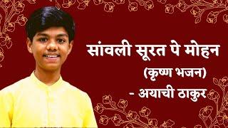 सांवली सूरत पे मोहन दिल दीवाना हो गया (कृष्ण भजन) -Ayachi Thakur