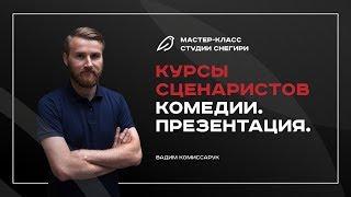 Курсы сценаристов комедии - Презентация