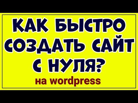 Быстрое создание сайта. Как создать сайт на wordpress. Создание сайта с нуля.