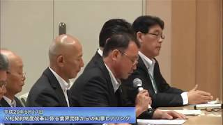 入札契約制度改革に係る業界団体からの知事ヒアリング(平成29年5月17日)