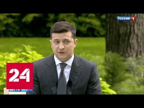 Зеленский может оказаться в одной лодке с госизменником Порошенко - Россия 24