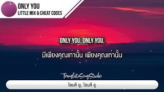 Baixar แปลเพลง Only You - Cheat Codes x Little Mix