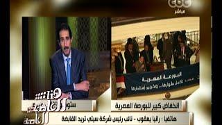 #هنا_العاصمة | رانيا يعقوب: البورصة المصرية تعاني منذ الإعلان عن قانون الضريبة على الدخل