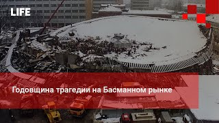 Фото Годовщина трагедии на Басманном рынке