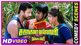 Sakalakala Vallavan Appatakkar Movie | Soori Comedy 1 | Jayam Ravi | Trisha | Anjali