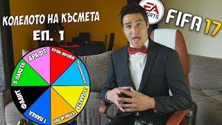"""""""КОЛЕЛОТО НА КЪСМЕТА"""" FIFA 17 ULTIMATE TEAM ЕПИЗОД 1! (ХРИСТО ИГРАЕ)"""