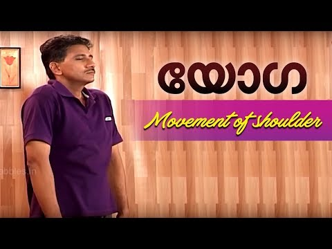 Body management | Movement of shoulder | Yoga for Old Age, Sciatica & Back Pain in Malayalam