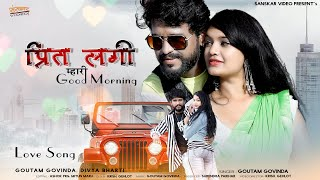 Preet Lagi Mhari Good Morning | Rajasthani Love Song 2021 | प्रीत लगी म्हारी गुड मॉर्निंग_Love Story