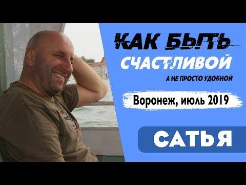 Сатья • Как быть счастливой, а не просто удобной. Воронеж, июль 2019