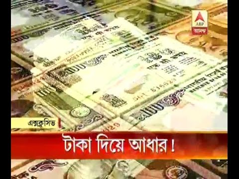 Money for Aadhar Card, illegal trade in Kolkata