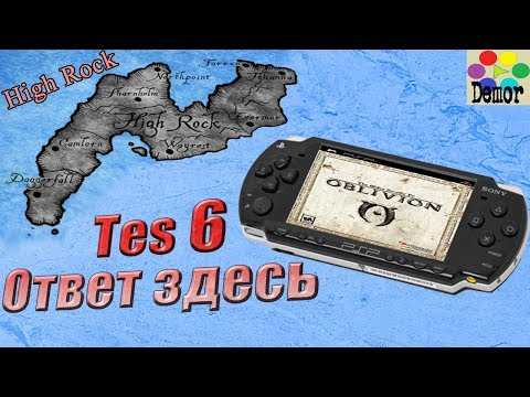Oblivion на PSP - Обзор бета-версий