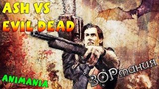 Обзор сериала Эш против Зловещих Мертвецов / Ash vs Evil Dead [MetalRus и AlexT]