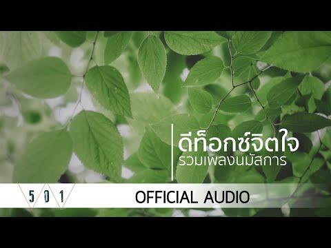 รวมเพลงนมัสการ ดีท็อกซ์จิตใจ - W501 [Official Audio]