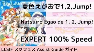 guide ex 夏色えがおで1 2 jump natsuiro egao de 1 2 jump スクフェス