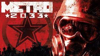 Стрим - Metro 2033 прорываемся сквозь войну.