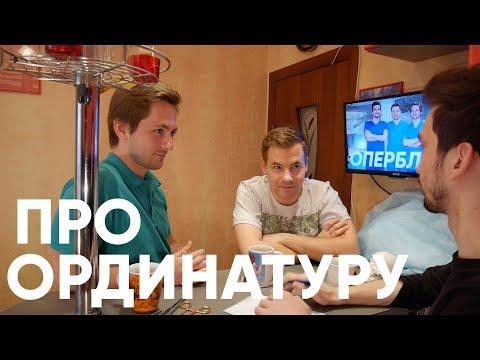 ПРО ОРДИНАТУРУ В РОССИИ (АККРЕДИТАЦИЯ, КАК ПОСТУПИТЬ В ОРДИНАТУРУ?)
