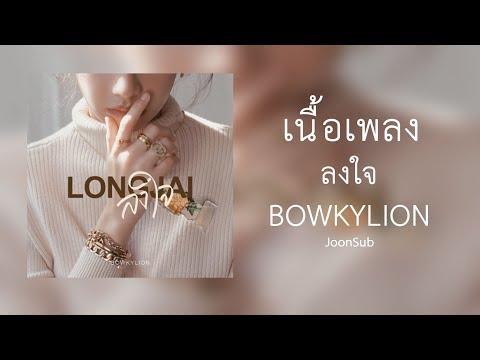 ลงใจ/BOWKYLION - เนื้อเพลง