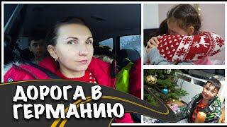 ДОРОГА ДОМОЙ ✔ Эксперимент не удался  28.12.2019